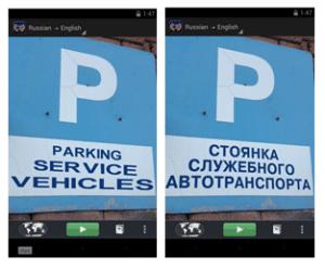 Contoh Hasil Aplikasi penerjemah Word Lens