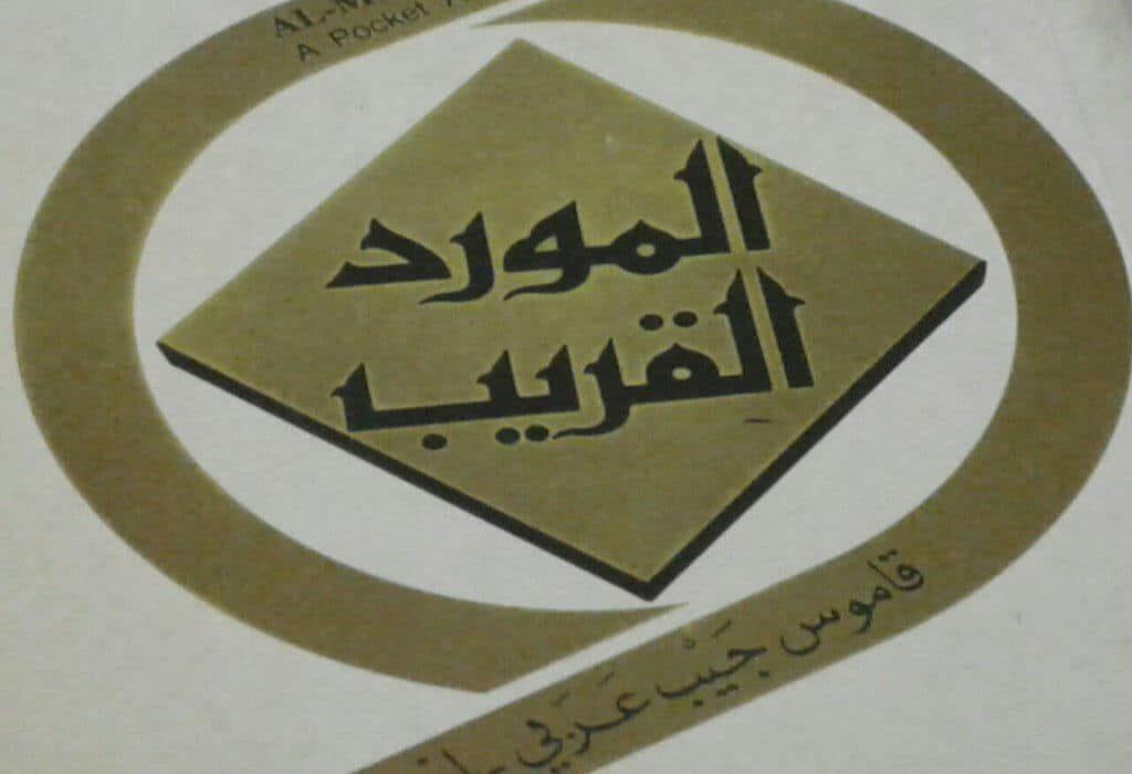 Sampul Buku Kamus Bahasa Arab