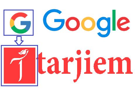 Gambar Konsep Favikon Goole, Sumber Ide Logo tarjiem